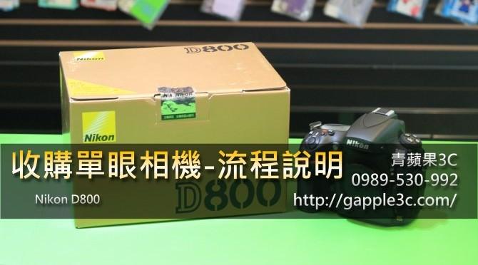 收購Nikon相機-Nikon D800二手單眼收購流程,賣底片相機注意事項