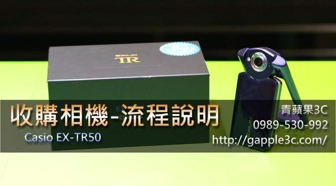 收購相機|casio tr50自拍神器|收購TR50