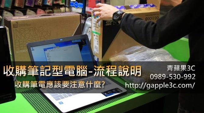 收購二手筆電 – 要注意什麼?