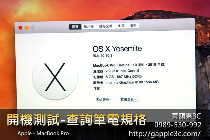 apple macbook 規格