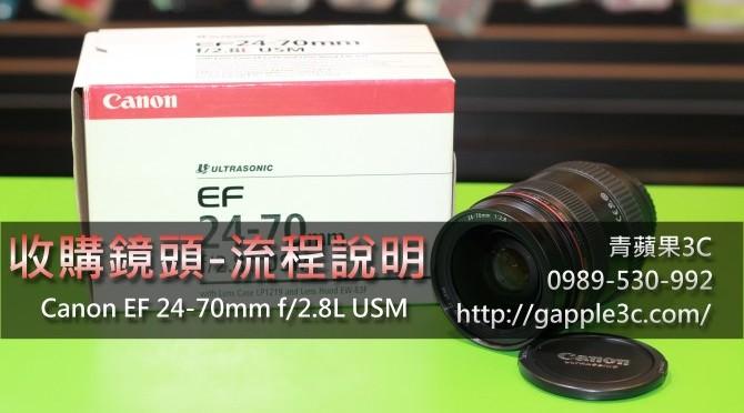 收購鏡頭 canon 24-70mm 二手鏡頭收購會檢查哪些?回收單眼相機鏡頭