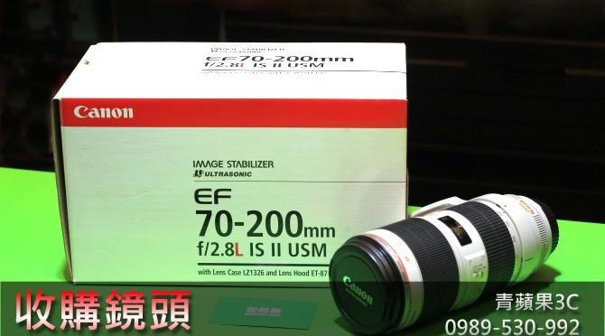 收購canon 70-200mm f2.8 L IS II USM,收購二手鏡頭,買賣中古鏡頭領導品牌