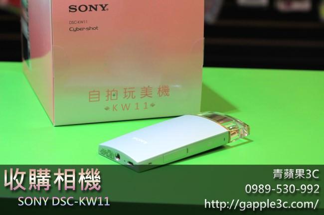 SONY KW11收購