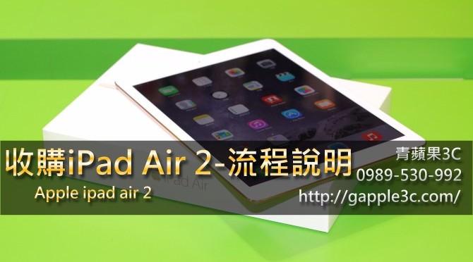 收購ipad air 2|最輕薄蘋果平板ipad air 2開箱|收購平板