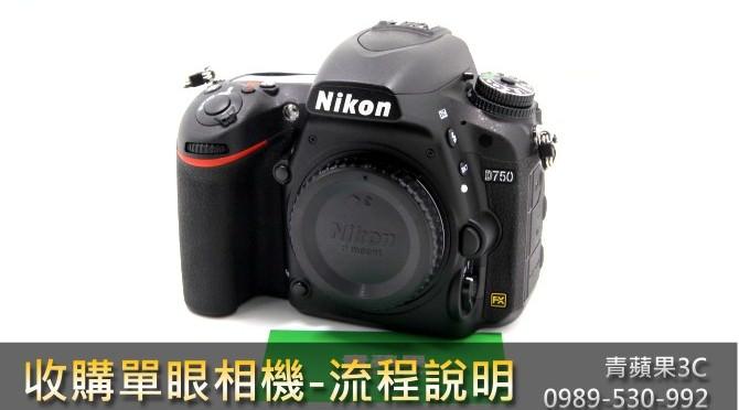 收購Nikon單眼相機 Nikon D750 收購單眼相機必看重點!