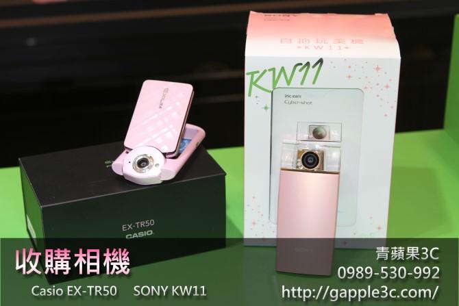 高雄收購相機TR50_KW11