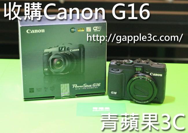 青蘋果3C - 收購Canon G16