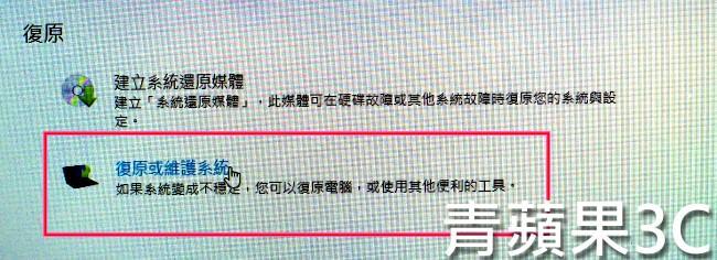 青蘋果3C-還原VAIO步驟-4(另一個)