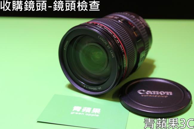 2.青蘋果3C - 收購鏡頭-鏡面