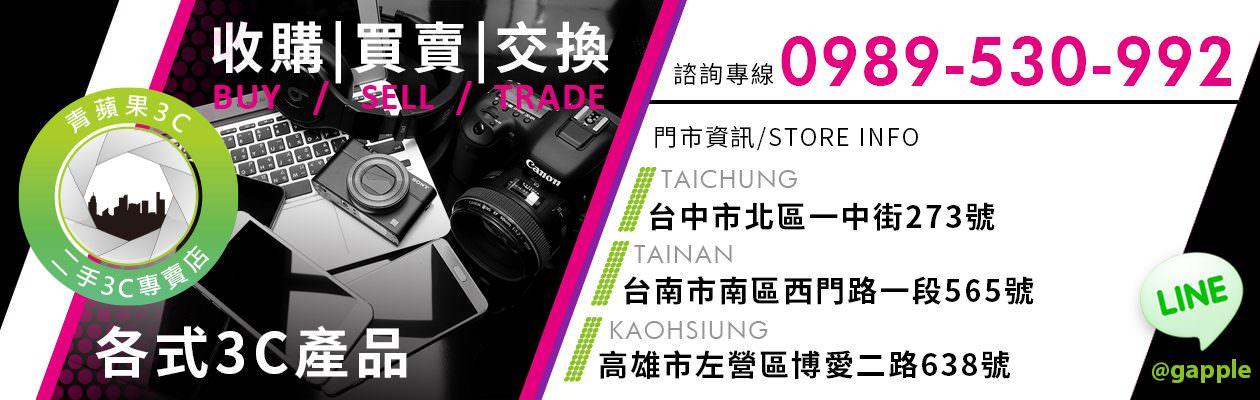 收購相機 | 收購手機 | 收購筆電 | GA青蘋果3c
