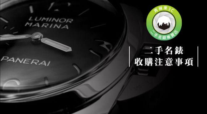 收購手錶,回收二手手錶,如何賣掉我的中古手錶,收購買賣手錶公開透明實體門市