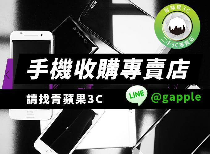 台北 台中 高雄 買賣 二手手機
