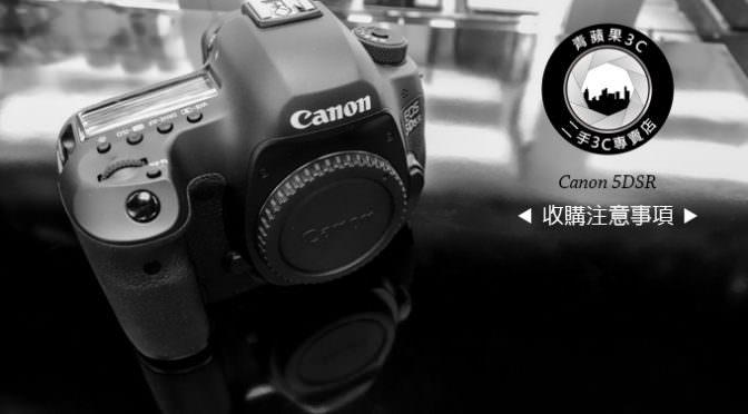 5DSR 單眼相機 收購流程 透過社群拍賣為甚麼不好 一位客人親口告白