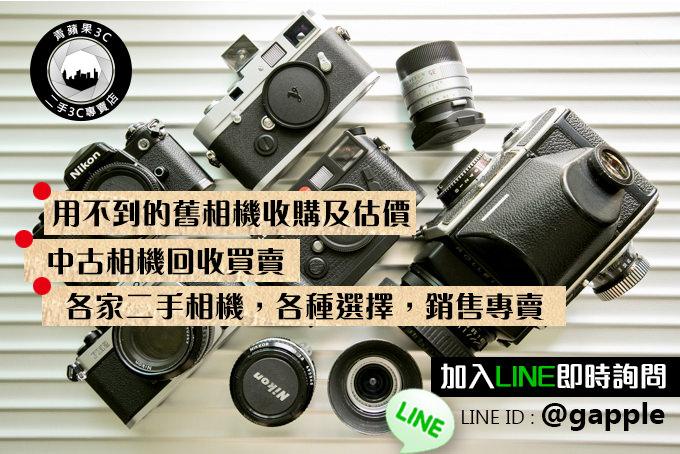 買賣二手單眼相機鏡頭聯絡方式