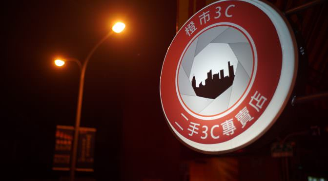 台南收購3C-橙市3C台南優質收購商家,收購手機、筆電、相機、單眼鏡頭
