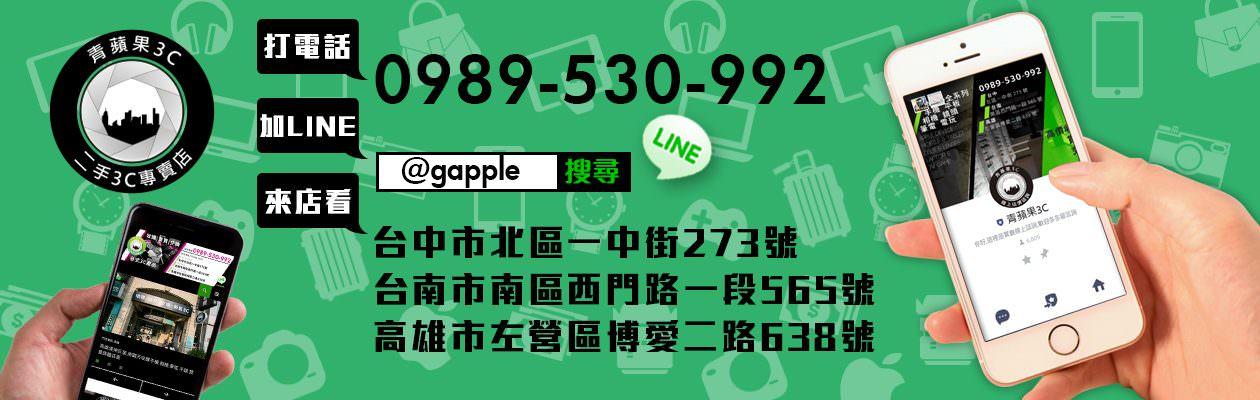 相機收購 | 買賣手機 | 中古筆電收購 | GA青蘋果3c 二手買賣收購領導品牌