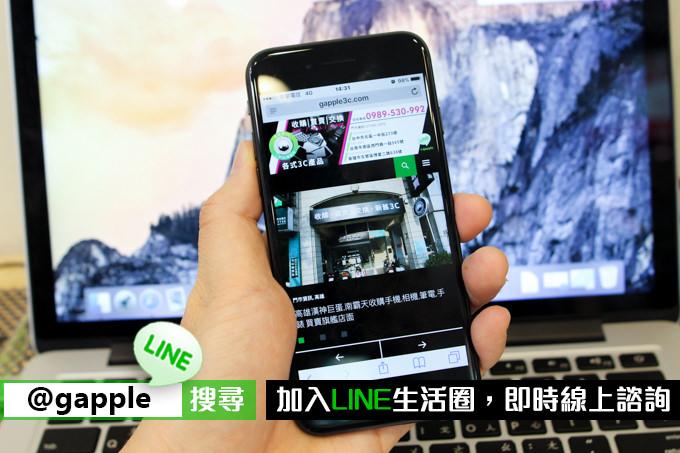 收購 iphone7 手機