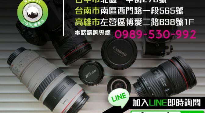 台中收購單眼相機 | 台中市北區一中街273號,網路指定推薦,0989-530992