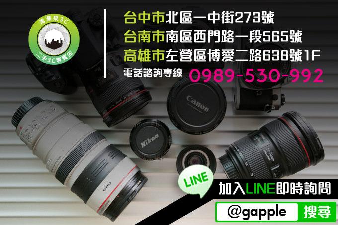 二手 相機 收購