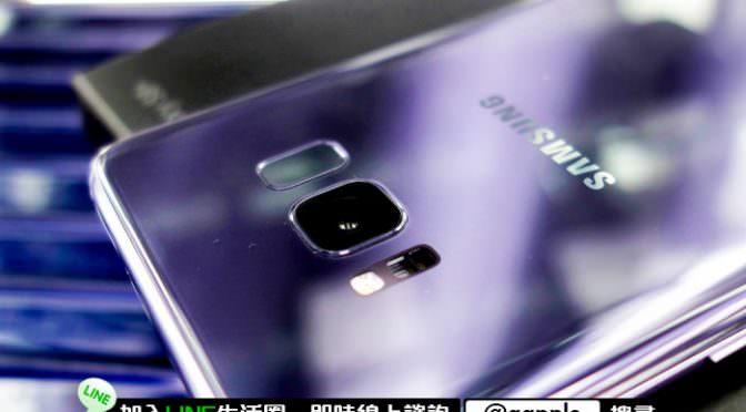 三星 Galaxy S9 收購 | S9 規格懶人包 – 台灣3/5開放預購