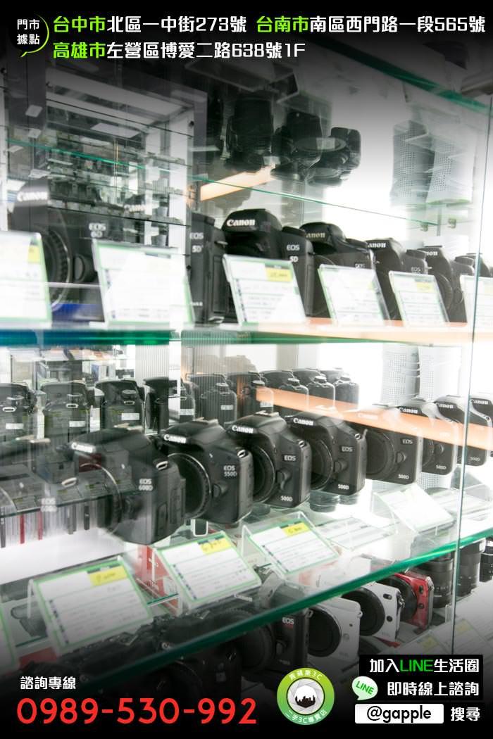台北收購二手相機