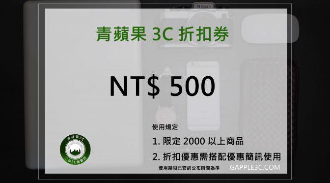 青蘋果-手機優惠簡訊發送-購物折價券-一次最高折5百