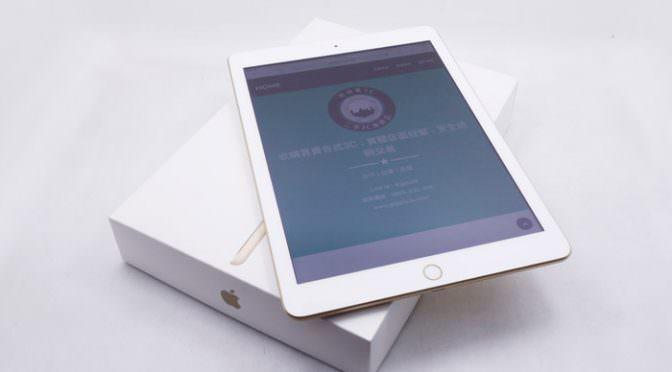 蘋果平板電腦iPad5收購二手價錢流程圖/買賣中古iPad平板sop