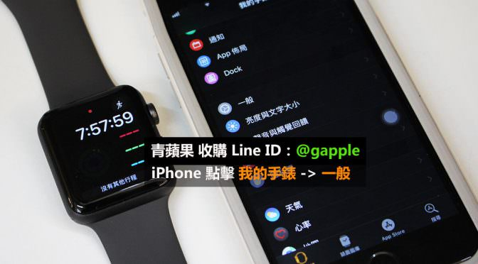 Apple watch 3 重置