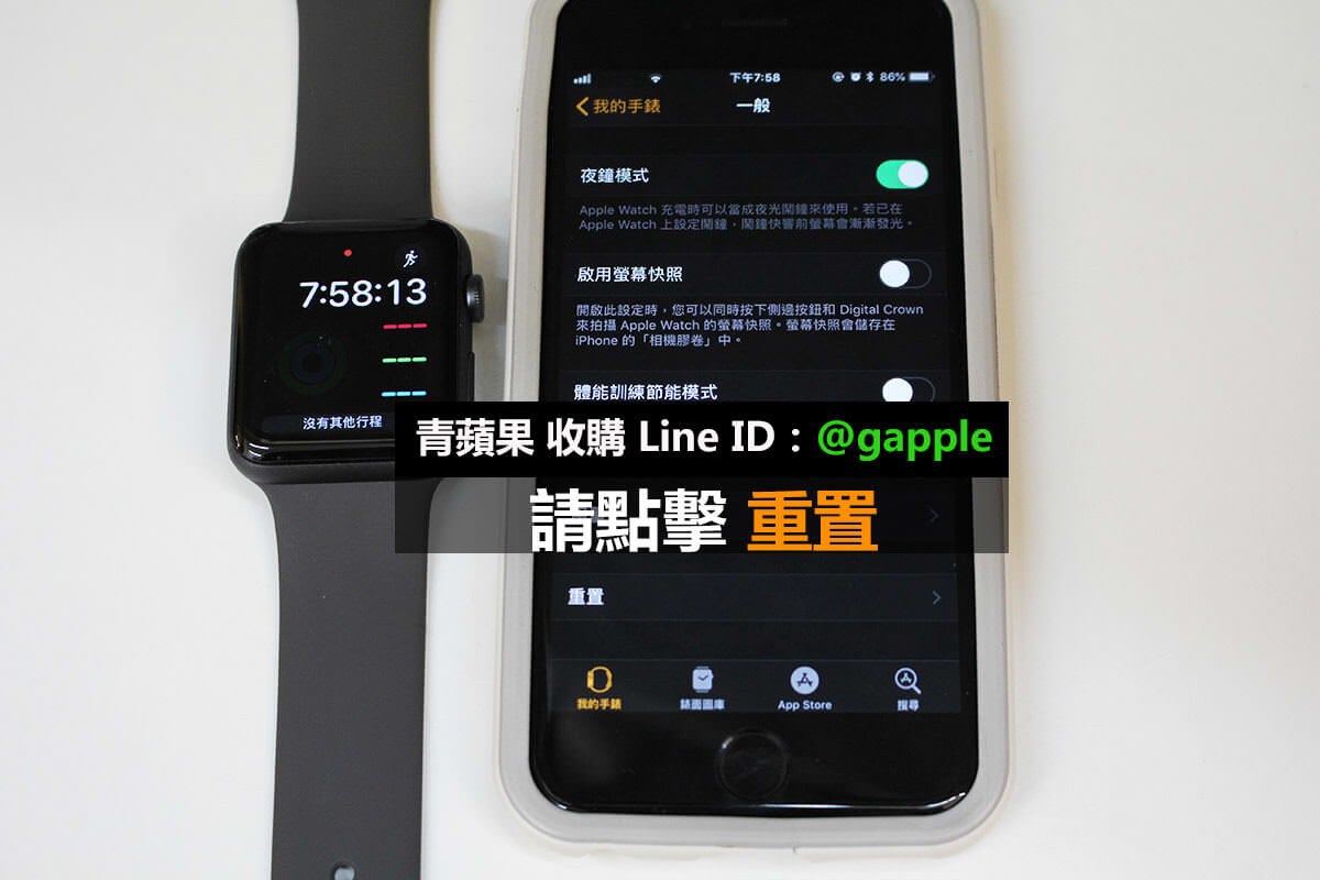 Apple watch 重置