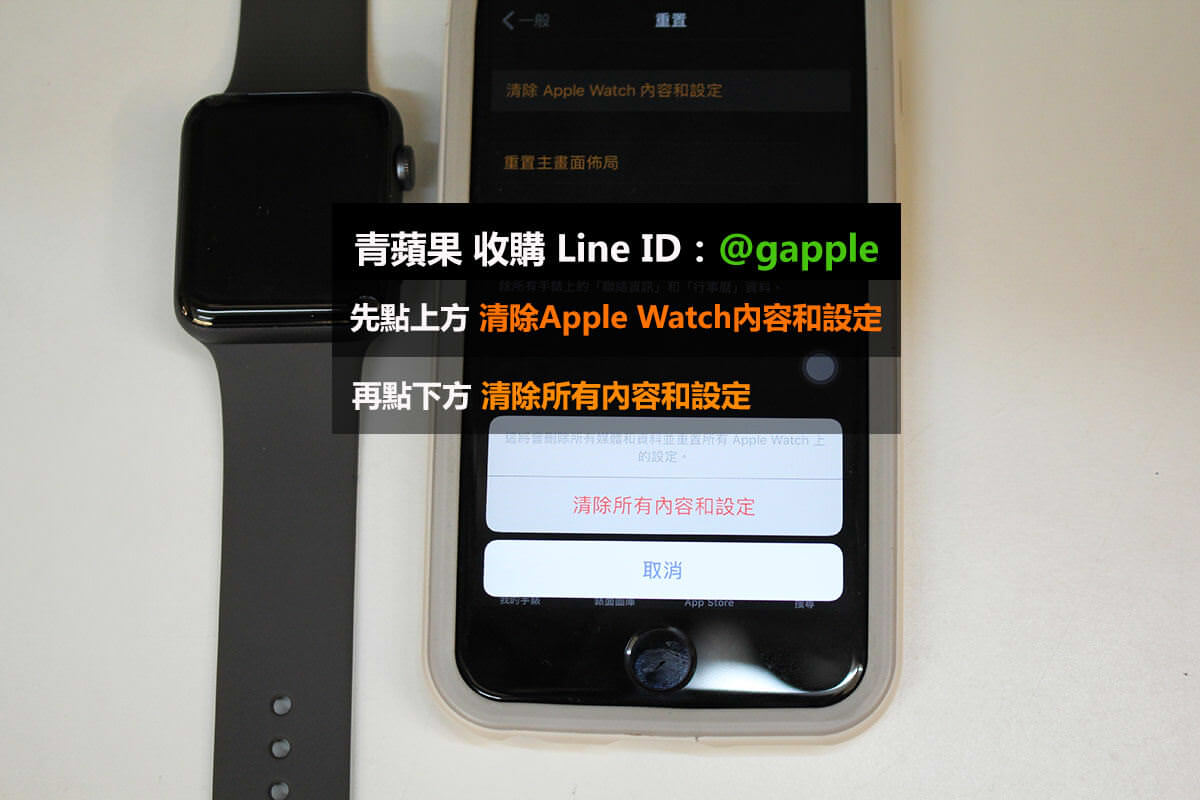 二手Apple watch手錶