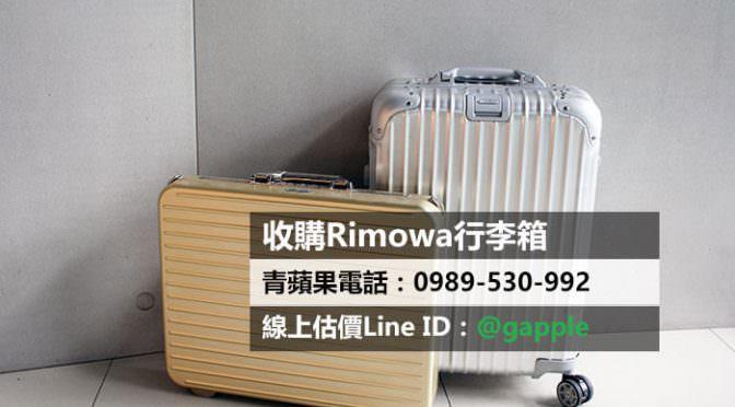收購rimowa行李箱-二手行李箱拍賣-0989-530-992