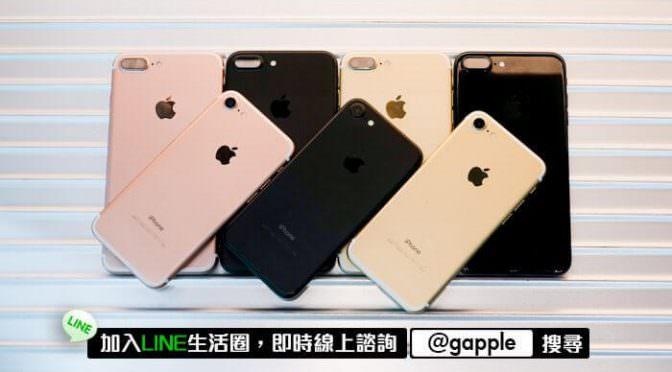 收購iphone9-i9特色懶人包-青蘋果二手手機專賣店