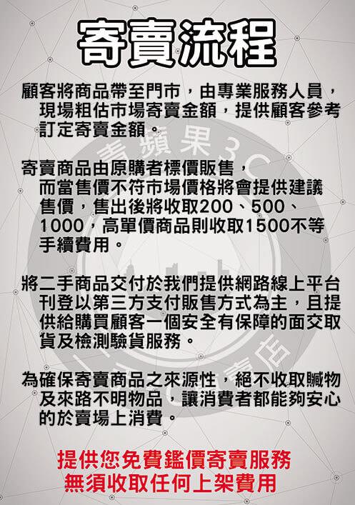 青蘋果3c寄賣流程