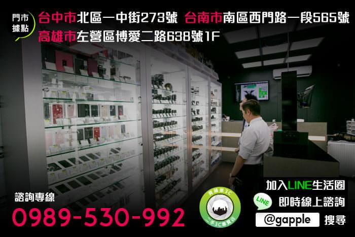 青蘋果3c 寄賣品