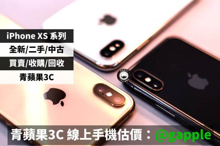 全新手機收購價格