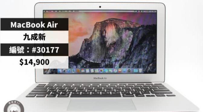【青蘋果3C筆電專賣店】高雄二手筆電推薦,高雄買二手筆電,二手蘋果筆電#30177