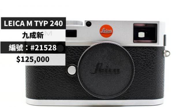 【青蘋果3C高雄leica二手店】二手相機買賣,高雄買二手相機,leica m二手#21528