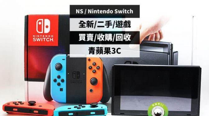 【青蘋果3C高雄電玩店】二手電玩買賣,遊戲二手買賣,switch主機#30532