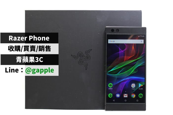 Razer Phone 2 收購