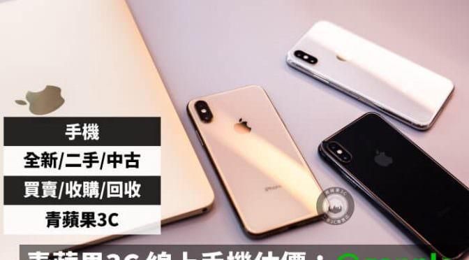 二手手機收購-中古手機專賣店推薦-青蘋果0989-530-992