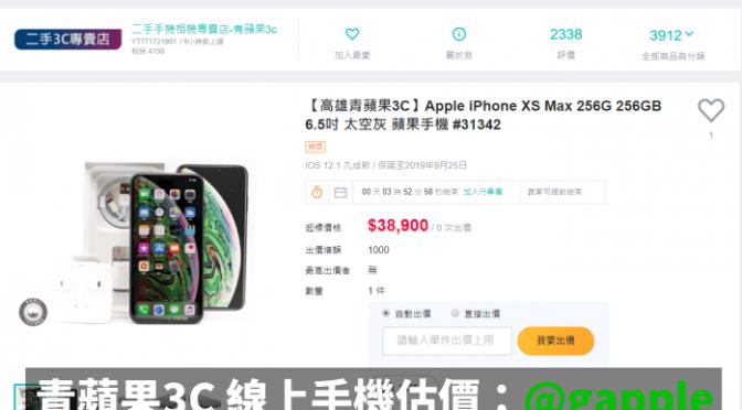 [購買教學]想購買二手iPhone前先注意這幾點
