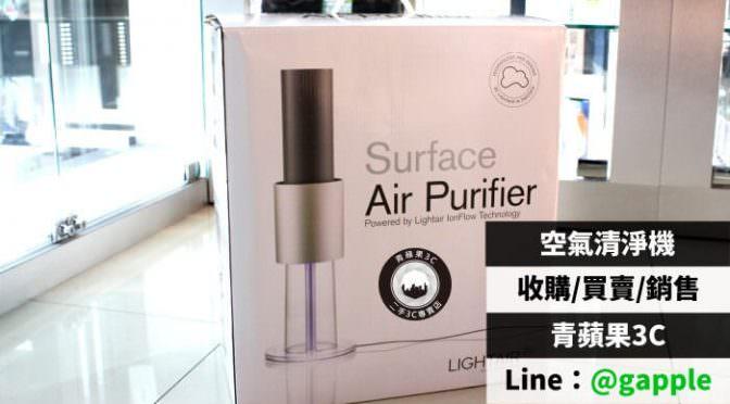 [青蘋果3C]想購買二手空氣清淨機,改善家中空氣品質