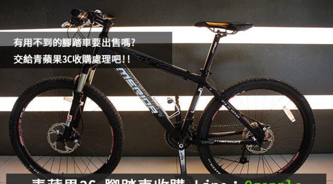 收購腳踏車-二手腳踏車店-推薦青蘋果3C