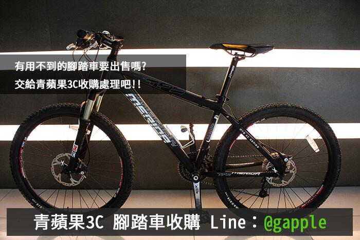 收購腳踏車