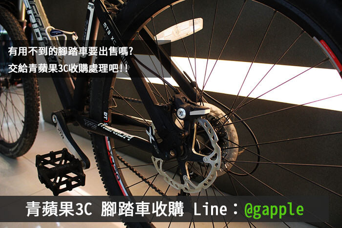 收購二手腳踏車