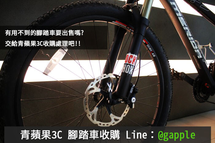 高價收購腳踏車