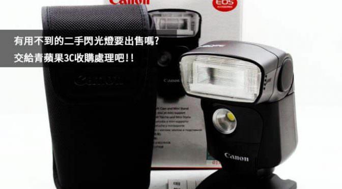 收購閃光燈-二手相機專賣店-推薦青蘋果3C