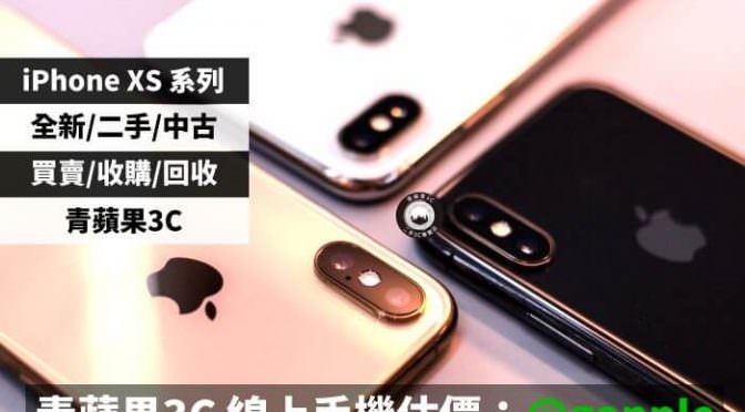 iPhone Xs Max、Xs、XR-高雄高價收購Apple手機