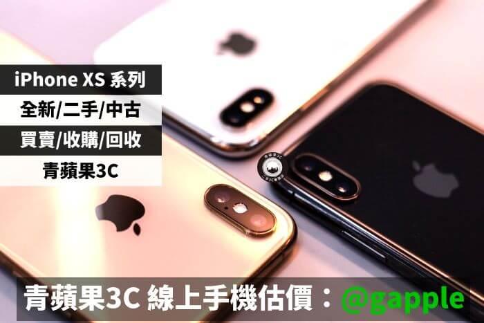 高雄二手iphone xs