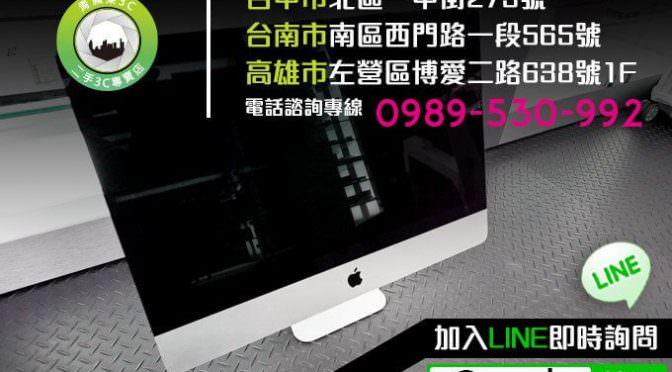 收購iMac Macbook 收購蘋果電腦-首選高雄青蘋果3C